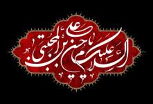 ۲۰ متن و پیام تسلیت شهادت امام حسن مجتبی (ع)