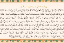 متن و صوت زیارت نامه امام حسن مجتبی (ع) + معنی