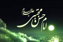 ۱۰ دکلمه زیبا در مورد شهادت امام حسن مجتبی (ع)