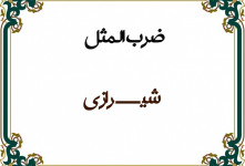 ۱۰ اصطلاح و ضرب المثل شیرازی (جدید،قدیمی) با معنی