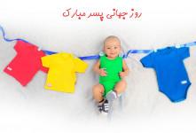 ۵۰ متن (ادبی و رسمی) تبریک روز پسر | روز پسر مبارک !