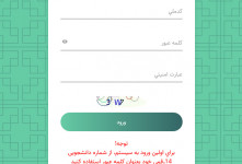 bustan.tvu.ac.ir سامانه بوستان دانشگاه فنی و حرفه ای ۱۴۰۰