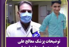 توضیحات جنجالی پزشک معالج علی لندی / علت فوت چه بود ؟