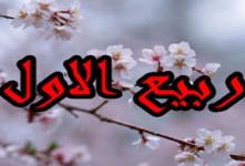 دعای اول ماه ربیع الاول + معنی