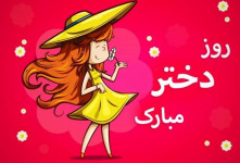 ۲۰ متن و پیام تبریک روز دختر به دختران | روزمون مبارک دخترا