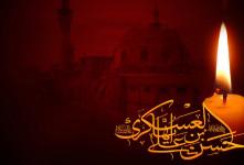 تاریخ شهادت امام حسن عسکری (ع) در سال ۱۴۰۰ چه روزی است ؟