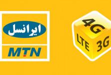 هدیه ایرانسل (اینترنت رایگان) به مناسبت هفته وحدت
