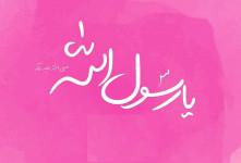 ۱۰ انشا در مورد ولادت پیامبر حضرت محمد (ص) مناسب پایه سوم تا نهم