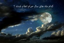 آشنایی با ۴ ماه از ماههای حرام سال