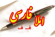 جمله سازی و دیکته اول ابتدایی با حرف یا  نشانه ی (فـ ف)