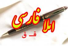 جمله سازی و دیکته اول ابتدایی با حرف یا  نشانه ی (قـ ق)