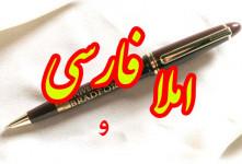 جمله سازی و دیکته اول ابتدایی با حرف یا نشانه ی (و)