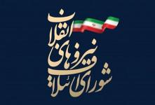 لیست ۲۱ نفری  اصولگرایان شورای شهر تهران اعلام شد