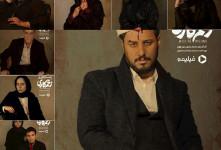 بیوگرافی و عکس های جذاب از بازیگران سریال زخم کاری