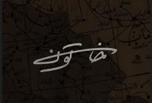 معرفی سریال خانگی خاتون با بازی مهران مدیری و نگار جواهریان+ زمان پخش