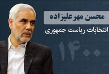 چرا محسن مهرعلیزاده انصراف داد ؟