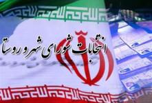 نتیجه انتخابات شورای شهر قم ۱۴۰۰ + اسامی و تعداد آرا