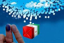 نتایج انتخابات شورای شهر مسجدسلیمان ۱۴۰۰ + اسامی و تعداد آرا