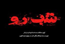 خلاصه داستان و بازیگران سریال شب رو + زمان پخش