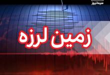زلزله امروز صبح کرمان را لرزاند+ مشخصات