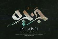 سریال جزیره : زمان پخش ، داستان و بازیگران سریال جزیره