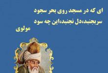 اشعار مولانا درباره انسان | ۱۱ شعر ناب بلند و کوتاه مولوی در مورد انسان