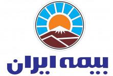 لیست شعب و نمایندگی های بیمه ایران در تهران