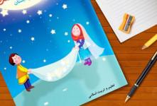 آموزش کامل درس ۱۰ هدیه ها چهارم ابتدایی روشن ترین شب