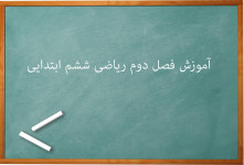 آموزش فصل دوم کسر ریاضی ششم ابتدایی