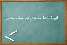 آموزش کامل فصل پنجم اندازه گیری ریاضی ششم ابتدایی