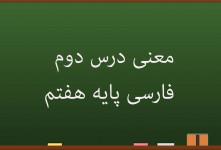 معنی درس دوم فارسی هفتم   چشمه معرفت