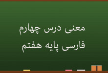 معنی درس با بهاری که میرسد از راه چهارم فارسی هفتم