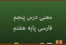 درس آزاد پنجم فارسی هفتم