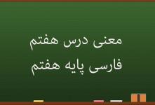 معنی درس هفتم فارسی هفتم علم زندگانی