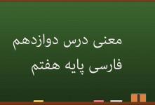 معنی درس دوازدهم فارسی هفتم | خدمت متقابل اسلام و ایران