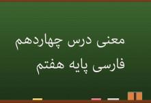 معنی درس چهاردهم فارسی هفتم امام خمینی