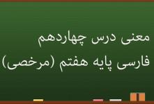 کلمات و شعر های درس ۱۴ فارسی هفتم   مرخصی