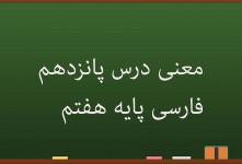 معنی درس پانزدهم فارسی هفتم | روان خوانی چرا زبان فارسی را دوست دارم