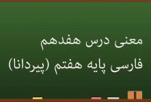 کلمات و شعر های درس ۱۷ فارسی هفتم | پیر دانا