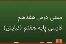 کلمات و شعر های درس نیایش فارسی هفتم