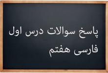 پاسخ سوالات درس اول فارسی پایه هفتم | زنگ آفرینش