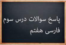 پاسخ سوالات درس سوم فارسی پایه هفتم | نسل آینده ساز