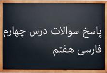 پاسخ سوالات درس چهارم فارسی پایه هفتم | زیبایی شکفتن