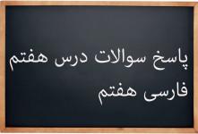 پاسخ سوالات درس هفتم فارسی پایه هفتم | علم زندگانی