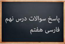 پاسخ سوالات درس نهم فارسی پایه هفتم | نصیحت امام