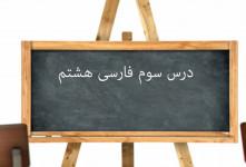 آموزش کامل درس سوم فارسی هشتم | ارمغان ایران