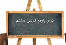آموزش کامل درس پنجم فارسی هشتم | ستایش: به نام خدایی که جان آفرید