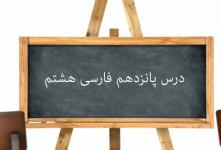 آموزش کامل درس پانزدهم فارسی هشتم | درس آزاد