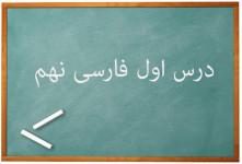 آموزش کامل درس اول فارسی نهم | آفرینش همه تنبیه خداوندِ دل است