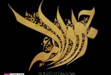 ۳ انشای زیبا درمورد امام جواد (ع)